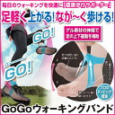 Gogowalking