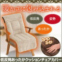 Hotchaircover