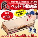 Storagebag bed