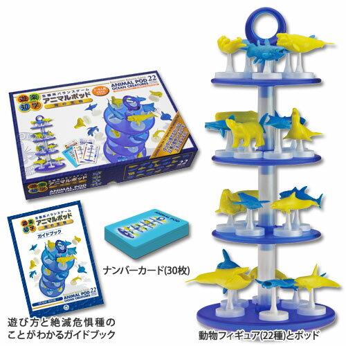 【動物 生態系バランスゲーム アニマルポッド <海の生物> 】ゲーム 子供知育玩具
