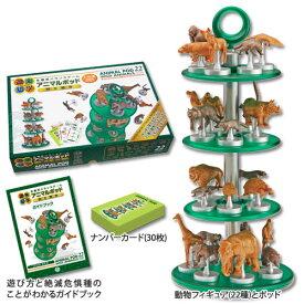 【動物 生態系バランスゲーム アニマルポッド <野生動物> 】生物 ゲーム 子供知育玩具