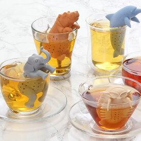 アニマル 茶こし ティーインフューザー ティーストレーナー 1個入り キッチングッズ 生活雑貨 動物 生物 紅茶 お茶 ホッキョクグマ ゴマフアザラシ ダイオウグソクムシ シーラカンス 深海生物 恐竜 サメ