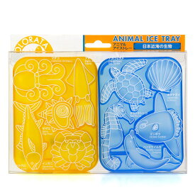 製氷皿 シリコーン製 日本の海の動物 アニマル アイストレー 日本近海の生物 電子レンジ可 食洗機可