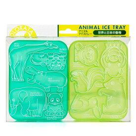製氷皿 シリコーン製 動物 アニマル アイストレー 世界と日本の動物 電子レンジ可 食洗機可