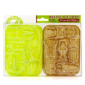 製氷皿 シリコーン製 昆虫 カブトムシ&クワガタムシ ビートル アイストレー 電子レンジ可 食洗機可