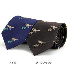 【恐竜柄 ネクタイ ティラノサウルス&トリケラトプス ネイビー/ダークブラウン】アニマル柄 生物