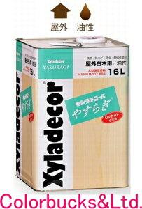 【キシラデコール やすらぎ】【16L】キシラデ 白木用(クリアー)