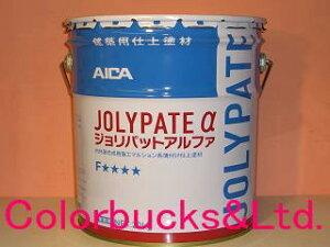【送料無料】AICA アイカ工業ジョリパットアルファ■【JP-100BK】【ブラック/黒】【20kg】標準内外装用多彩な表情と実績の汎用ジョリパット20キロ缶で/約7〜8平米施工可能JP100BK ブラック