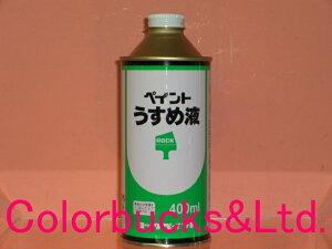 ペイントうすめ液(塗料用シンナー)トシンロックペイント400ml/0.4L