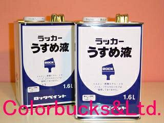 ラッカーうすめ液(ラッカーシンナー)1.6リットル/1.6L1缶売り