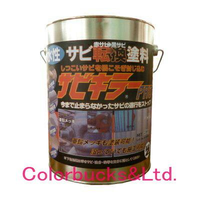 【サビキラープロ】【4kg】【送料無料】BAN-ZI サビキラーPRO 【4kg】シルバー水性錆転換塗料 さび封じバンジー/バンジ