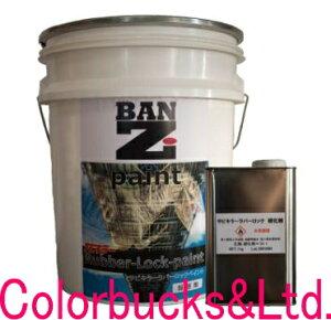 【サビキラー ラバーロック ペイント】【ブラウン/赤茶】【サビキラープロシリーズ BANZI】【20kgセット】BAN-ZIシリコーンゴムを常温で塗布できる画期的な塗料の登場サビキラーシリーズ最強