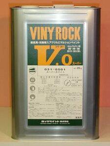 ロックペイント超低VOC・超低臭 ビニロックV.O 特殊光触媒入り艶消白20kgビニロックVO