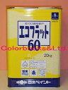 エコフラット60■【送料無料】■日本ペイントつや消し白 20kg超低VOC・超低臭屋内・室内壁用つや消し水性塗料揮発性…