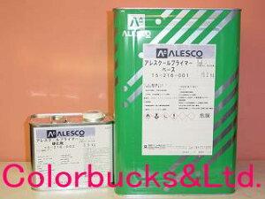 ALESCO 関西ペイントアレスクールプライマー ベースと硬化剤のセットスーパーシリコンルーフペイント遮熱色仕様をトタン屋根Wブロック遮熱仕様に塗装する場合の赤外線反射プライマー