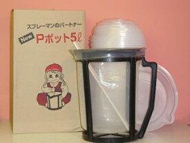 Pポット 5L(調色セット)使い捨て容器25枚入り塗料攪拌容器ヨトリヤマ 調色セット同等品