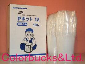 【Pポット 1L(調色セット)容器のみ】 使い捨て容器100枚入り 塗料攪拌容器 ヨトリヤマ ペイントポット同等品