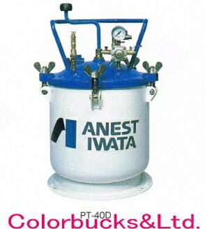 PT-40DMアネスト岩田塗料加圧タンク(ペイントタンク)容量:40L自動攪拌式圧送式スプレーガンに【送料無料】