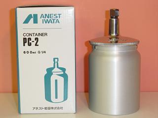 アネスト岩田PC-2吸上式コンテナ600mlG1/4PC-3吸上式400mlG1/4