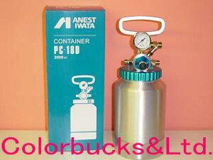 【PC-18D】【送料無料】ANEST IWATAアネスト岩田加圧式コンテナ(圧送式ガン用) 2000ml各種スプレーガン G3/8最大使用圧0.34MPa(3.5kgf/cm2)エアースプレーガンにアネスト岩田キャンベル CAMPBELL