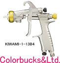 【KIWAMI-1-13B4】【極み】重力式・上カップANEST iwata アネスト岩田W-101-134BPGC後継モデル 美粧金ゴールド【ベー…