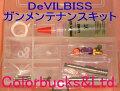 DevilbissデビルビスSMK-101スプレーガンメンテナンスキットガスケット/整備用ガンリューブオイルSSL-10/バルブシール/ニードルパッキンベアリングスタッド/Eリング/バルブシール工具×2/ニードルツマミ5色