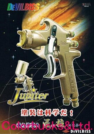 Jupiter-R-J2【新発売】ジュピターDevilbissデビルビスジュピターRLVMP仕様ノズル口径は7種類(1.0/1.1/1.2/1.3/1.4/1.5/1.8mm)低圧エアースプレーガンカップ別売本体のみ