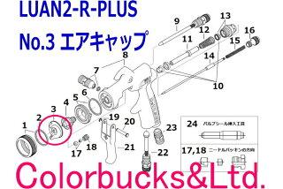 ■【LUNA2-RPLUS】【エアキャップ】■ルナ2プラスエアスプレーガンパーツDevilbissデビルビスルナ2R+シリーズ【パーツ販売】