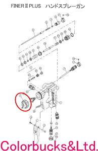 【FINER2 PLUS G-14用 No.3 空気カップ】明治 スプレーガン重力式ファイナー2プラスパーツ販売 No.3 エアーキャップ■【パーツの販売です】