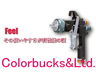 恵宏製作所エコーFeelフィール感性に応える高性能エアースプレーガン右利き用カップ別売カップ取付部G3/8