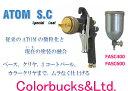 恵宏製作所 エコー 【ATOM SC】【FASC-600】FASC600 FAアルミカップ付アトム スペシャルコート 1.2mm/1.4mm口径 G12/G14...