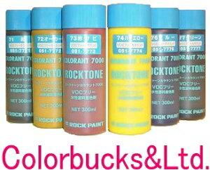 ロックペイント ロックトーン カララント 7000 低VOC・低臭水性塗料用着色剤 300ml ハイエロー・黄色/ハイレッド・赤/ブルー・青/グリーン・緑コベック(コペック)より添加限界が高