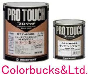 ロックペイントPro Touch プロタッチ 0.9kgフラットベース自動車補修用・車両用塗料1液特殊変性ポリエステル樹脂塗料 1液ベースコート塗料 0.9kg缶シリーズ