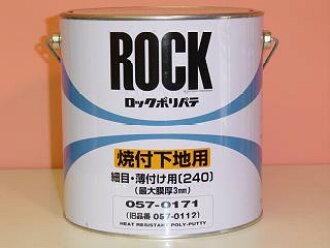 Rock paint ロックポリパテ particulars (baking for both) base resin 4 kg ( Putty and body repair PuTTY metal PuTTY )
