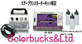 【ご予約注文商品納期2か月】【HP-S51K-BCN】【送料無料】ANEST IWATA アネスト岩田エアーブラシスターターキットネオ2 NEO2エアブラシHP-BCN、コンプレッサーIS-51のセットですMEDEA アネスト岩田キャンベル CAMPBELL