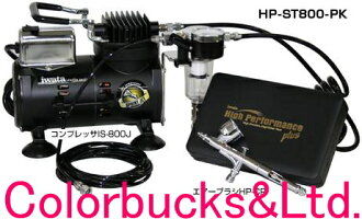 ANEST iwata suitable rice field air compressor-standard kit airbrush and compressor sets MEDEA suitable rice Campbell CAMPBELL