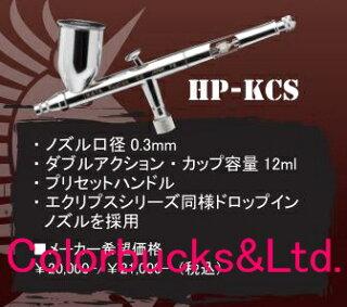 ■【HP-KCS】【日本限定商品】【数量限定】ANESTIWATAアネスト岩田HP-CSカスタム【プリセットハンドル・HPA-MGF・専用ハードケース付き】エクリプス・エアーブラシHP-KCS(0.3mm口径・カップ12ml)MEDEAアネスト岩田キャンベルエアブラシ