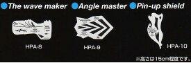 【ご予約注文商品納期2.5か月】ANEST IWATAアネスト岩田テンプレートThe wave makerAngle masterPin-up shield高さ約15cm 耐溶剤性、繰返し使用可能MEDEA アネスト岩田キャンベル CAMPBELL エアーブラシなどに