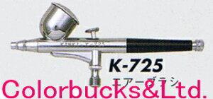 KINKIキンキ 近畿製作所エアーブラシ・ハンドピーススプレーガンK-725ノズル径0.3mmパイ
