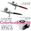 【AIRTEX】【エアブラシワークセット】【SPiCA スピカ】【APC019-S】 エアテックスエアーブラシセットエアブラシS・…