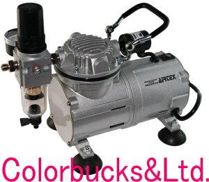 【APC-001R2】【AIRTEX】エアテックス【エアーコンプレッサー】【APC001R2】エアコンプレッサー水抜きレギュレーター付エアーテックス エアブラシ用コンプレッサー