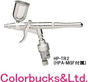 ■【HP-TR2】【HPA-MGF付属】ANEST IWATA アネスト岩田 HP-TR2レボリューション・エアーブラシHP-TR2 (0.5mm口径・容器容量15ml・重力式)MEDEA アネスト岩田キャンベル CAMPBELL エアブラシ