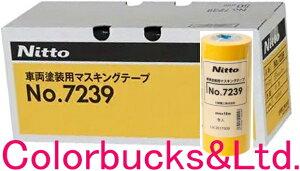 ■日東車両塗装用【7239 マスキングテープ】【9mm×18m 1箱120巻】 (黄色)7235が新しくなりました。