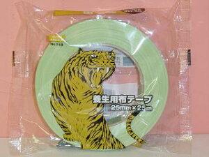 オカモトNo.118 タイガー養生用布テープ(粘着テープ)養生テープ
