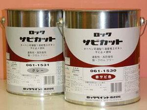 ロックペイントサビカット2ターペン可溶1液型エポキシサビ止め塗料 4kg 錆止め