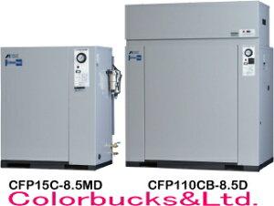 【CFP07C-8.5D】 C5/C6(単相)ANEST IWATA アネスト岩田オイルフリー・コンプレッサー CFP07C-8.5DCOMGPACシリーズ パッケージタイプ単相100V仕様 1馬力 タンク25L ドライヤ付エアースプレーガン