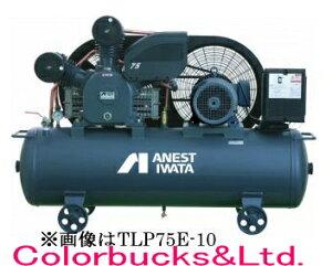 【TLP110EG-14 M-5/M-6】ANEST IWATA アネスト岩田エアーコンプレッサー TLP110EF-14 (M5/M6)COMGシリーズ タンクマウントタイプオイルタイプ 三相200V仕様 15馬力エアースプレーガンに【代引不可