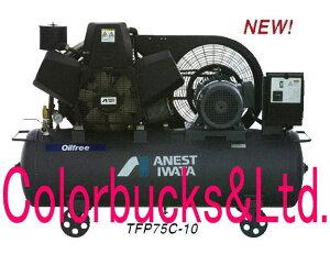 【TFP75CF-10 M5/M6】ANEST IWATA アネスト岩田最新エアーコンプレッサー TFP-75-CF-10(時間計付) M5/M6COMGシリーズ タンクマウントタイプ オイルフリー 三相200V仕様 10馬力エアースプレーガンに