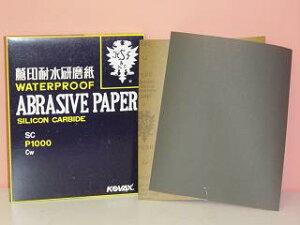 KOVAX コバックス耐水ペーパー・耐水研磨紙 230mm×280mmサイズ♯80番 P80 100枚入り/冊Waterproof Abrasive Paper