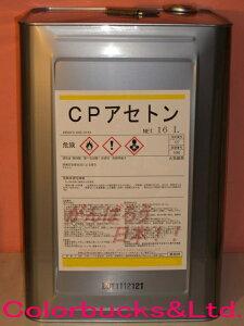 【アセトン】【16L】一斗缶純アセトン 100%不飽和ポリエステル樹脂リゴラックなどの洗浄用に。